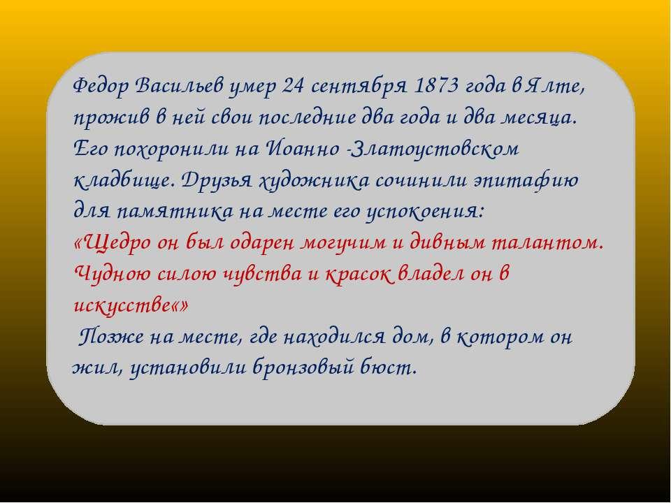 Федор Васильев умер 24 сентября 1873 года в Ялте, прожив в ней свои последние...