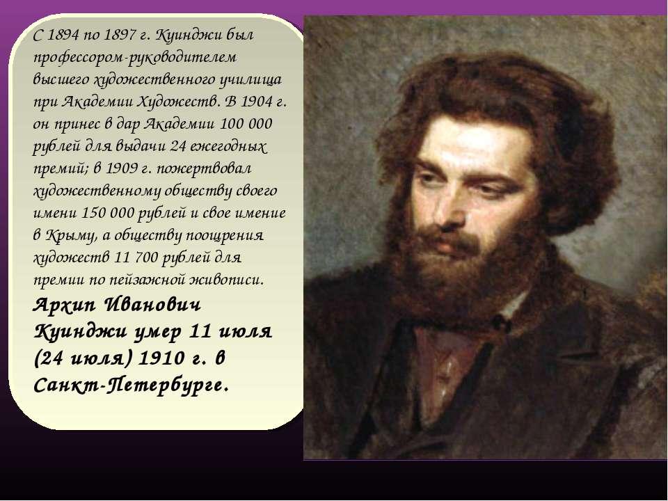 С 1894 по 1897 г. Куинджи был профессором-руководителем высшего художественно...