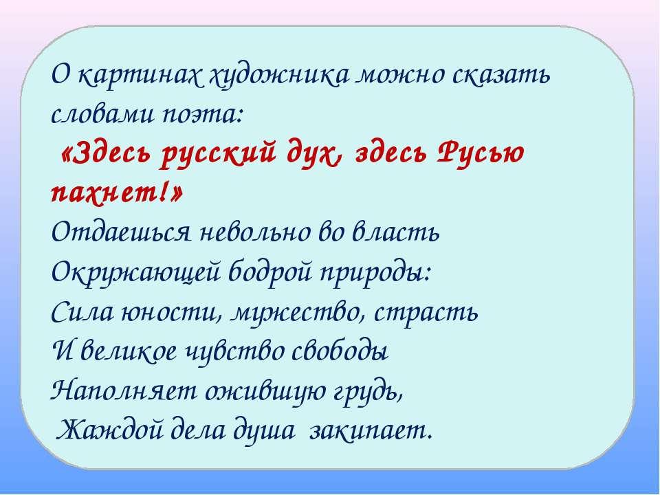 О картинах художника можно сказать словами поэта: «Здесь русский дух, здесь Р...