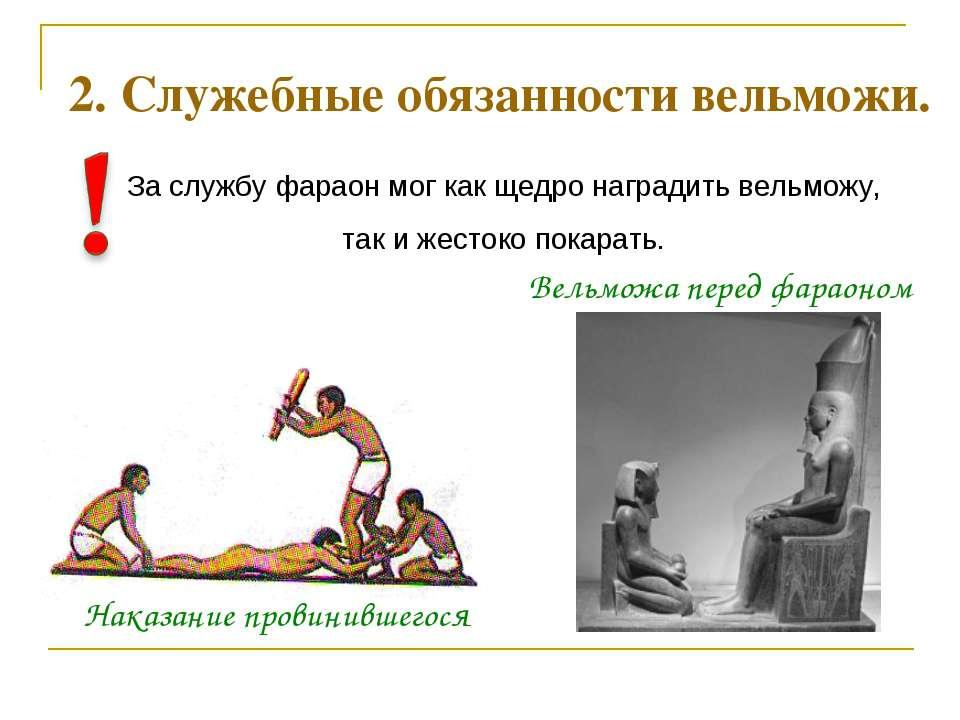 2. Служебные обязанности вельможи. За службу фараон мог как щедро наградить в...