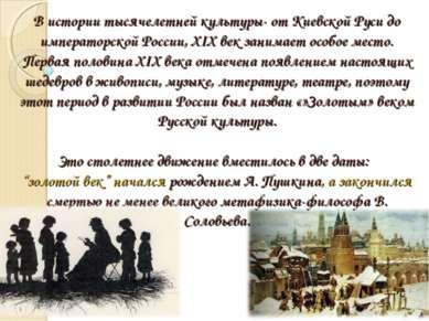 В истории тысячелетней культуры- от Киевской Руси до императорской России, ХI...
