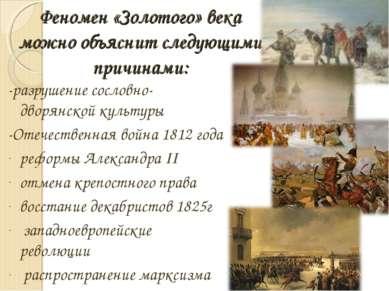 Феномен «Золотого» века можно объяснит следующими причинами: -разрушение сосл...