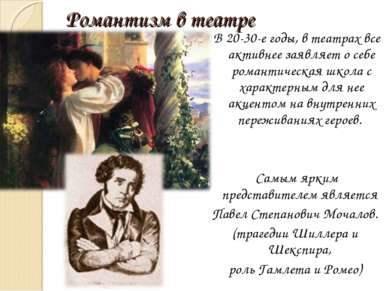 Романтизм в театре В 20-30-е годы, в театрах все активнее заявляет о себе ром...