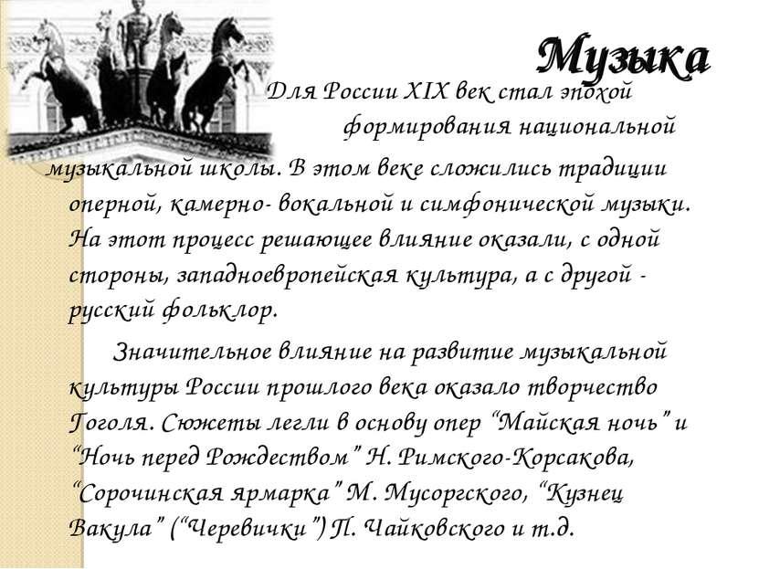 Музыка Для России XIX век стал эпохой формирования национальной музыкальной ш...