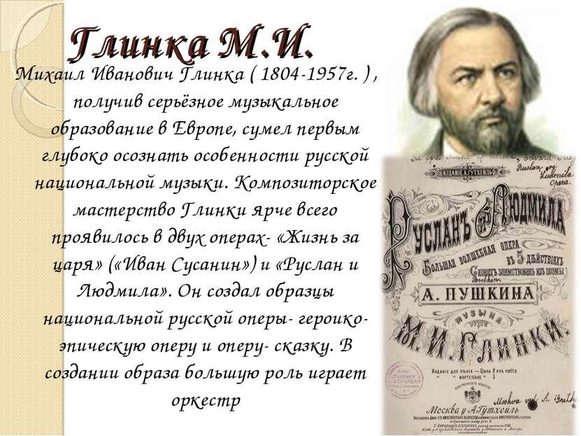 Глинка М.И. Михаил Иванович Глинка ( 1804-1957г. ) , получив серьёзное музыка...