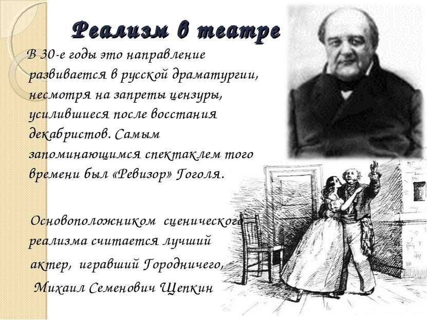 Реализм в театре В 30-е годы это направление развивается в русской драматурги...