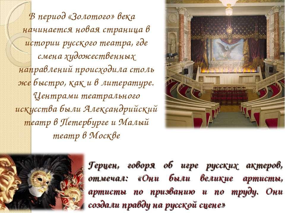 Герцен, говоря об игре русских актеров, отмечал: «Они были великие артисты, а...