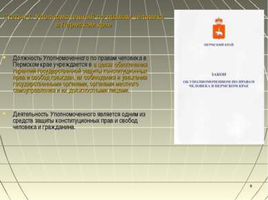 * Статья 1. Уполномоченный по правам человека в Пермском крае Должность Уполн...