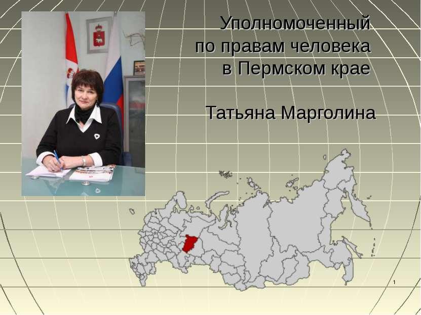 * Уполномоченный по правам человека в Пермском крае Татьяна Марголина