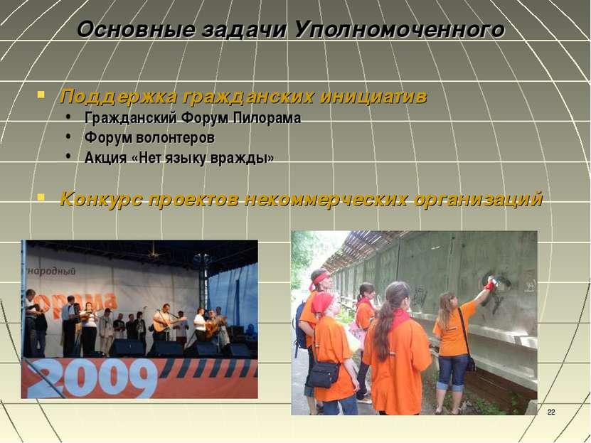 * Поддержка гражданских инициатив Гражданский Форум Пилорама Форум волонтеров...