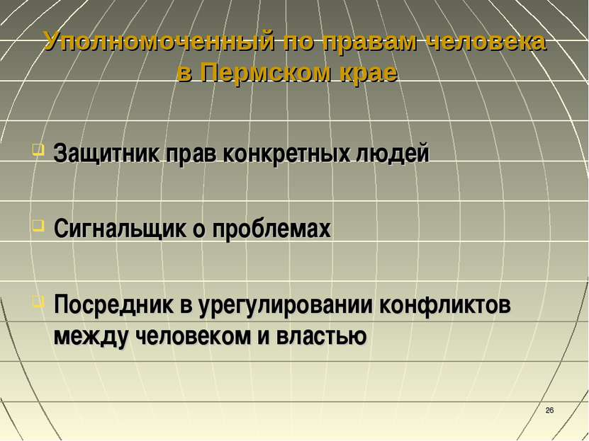 * Уполномоченный по правам человека в Пермском крае Защитник прав конкретных ...