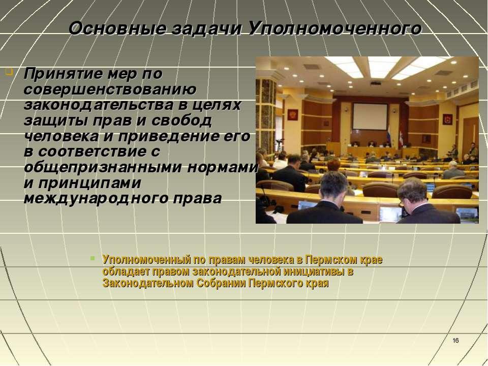 * Основные задачи Уполномоченного Принятие мер по совершенствованию законодат...