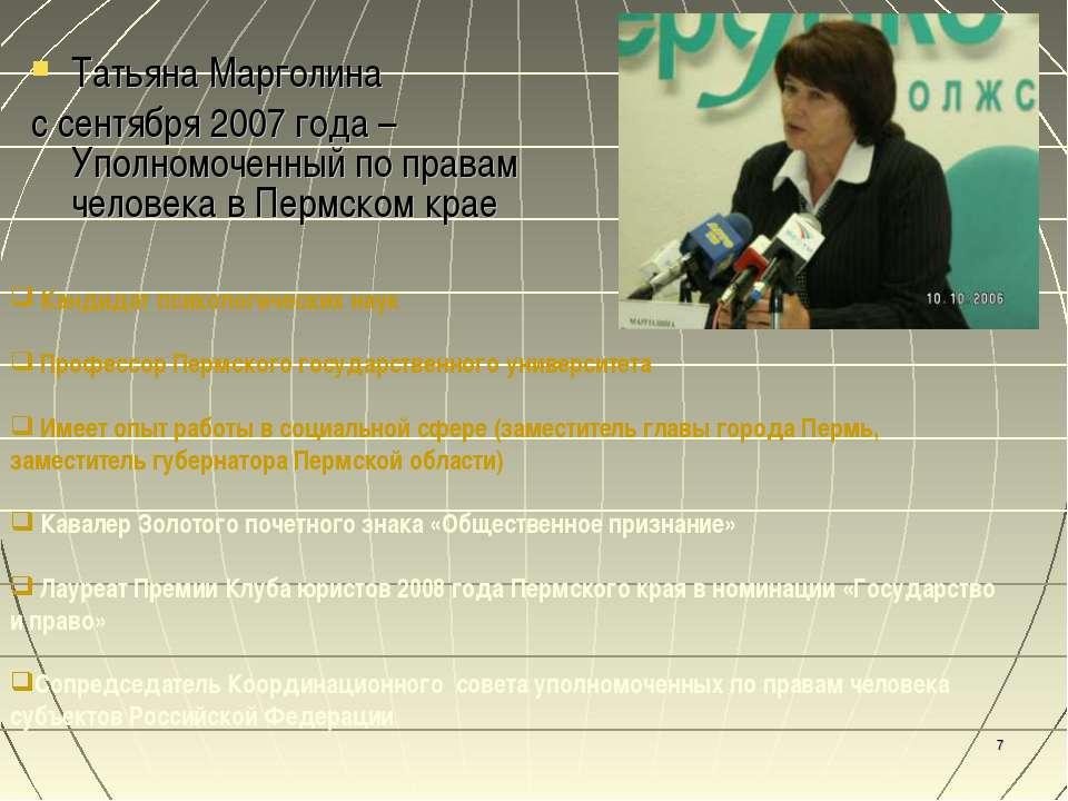 * Татьяна Марголина с сентября 2007 года – Уполномоченный по правам человека ...