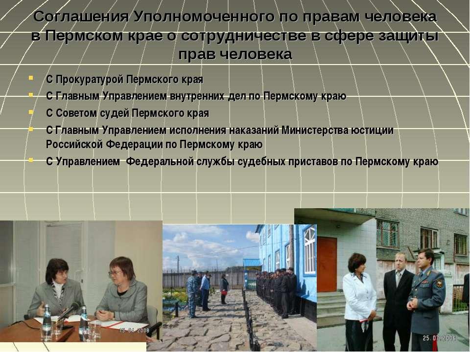 * Соглашения Уполномоченного по правам человека в Пермском крае о сотрудничес...