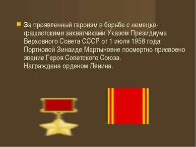 За проявленный героизм в борьбе с немецко-фашистскими захватчиками Указом Пре...