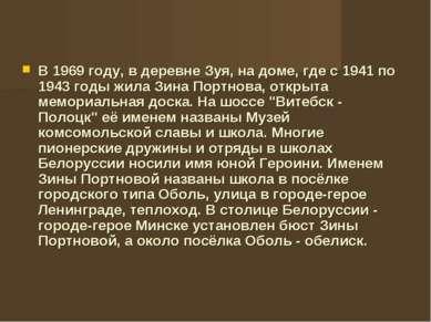 В 1969 году, в деревне Зуя, на доме, где с 1941 по 1943 годы жила Зина Портно...