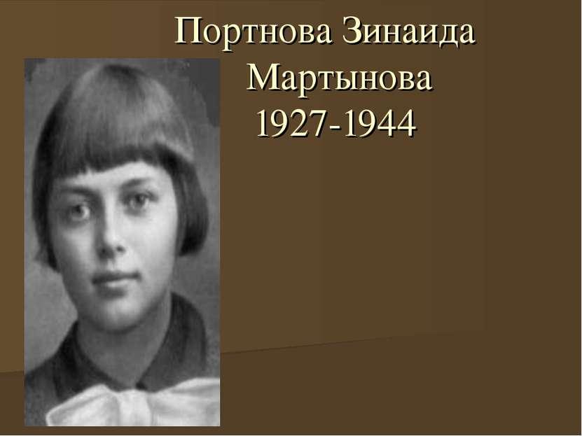 Портнова Зинаида Мартынова 1927-1944