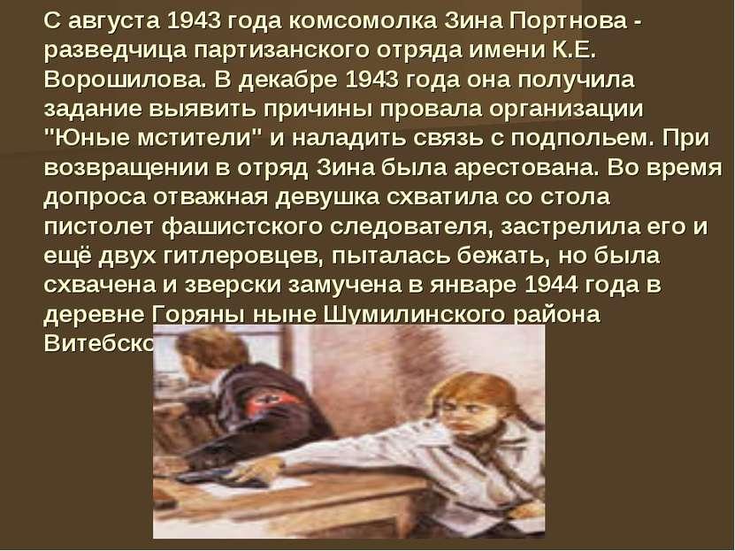 С августа 1943 года комсомолка Зина Портнова - разведчица партизанского отряд...