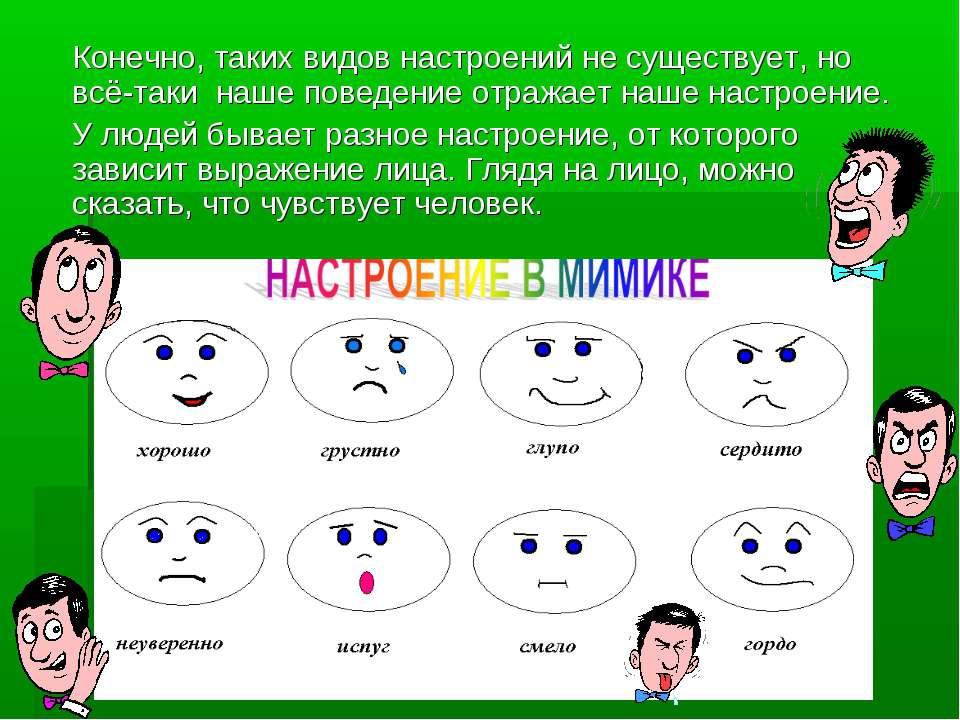 Конечно, таких видов настроений не существует, но всё-таки наше поведение отр...