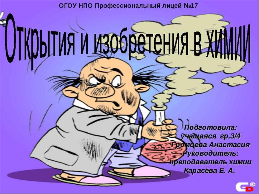 Подготовила: учащаяся гр.3/4 Громцева Анастасия Руководитель: преподаватель х...