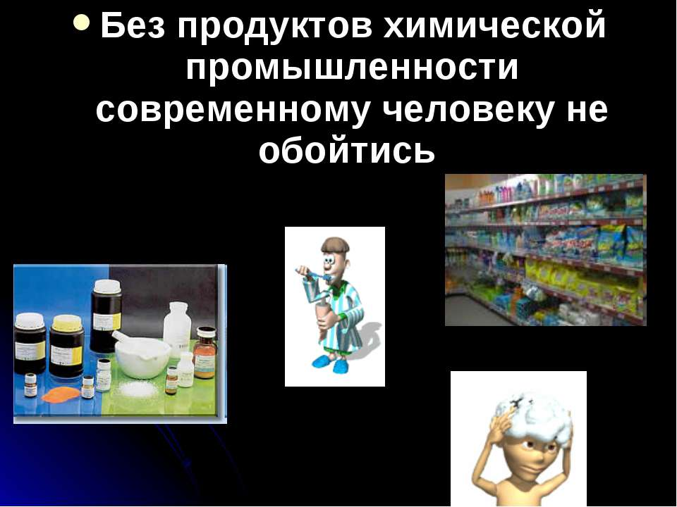 Без продуктов химической промышленности современному человеку не обойтись