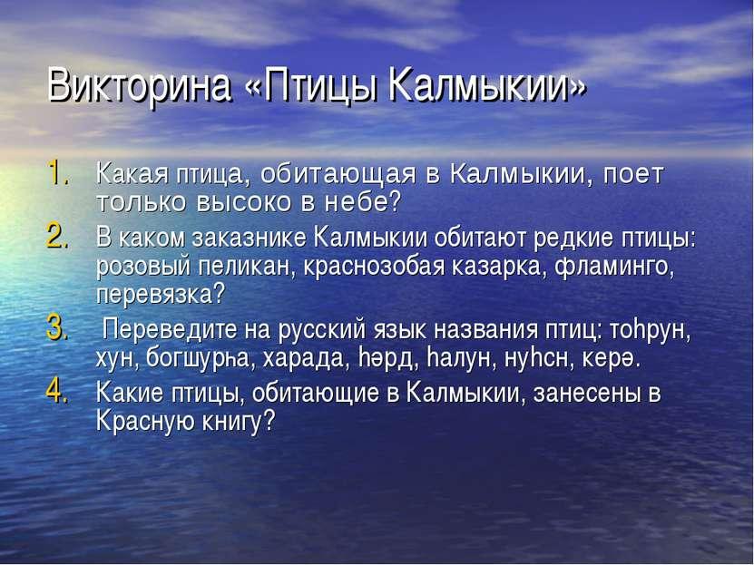 Викторина «Птицы Калмыкии» Какая птица, обитающая в Калмыкии, поет только выс...