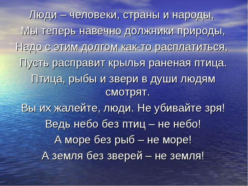 Люди – человеки, страны и народы, Мы теперь навечно должники природы, Надо с ...
