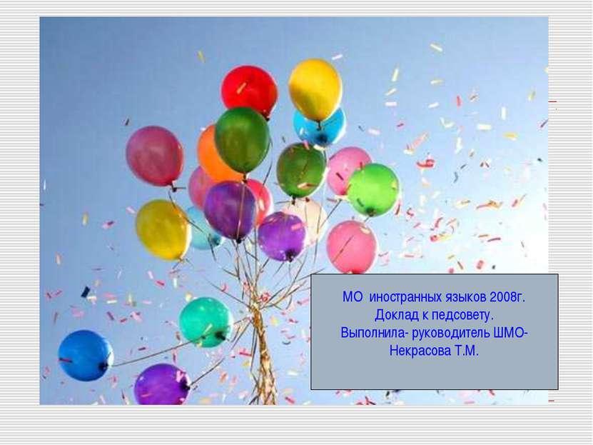 МО иностранных языков 2008г. Доклад к педсовету. Выполнила- руководитель ШМО-...