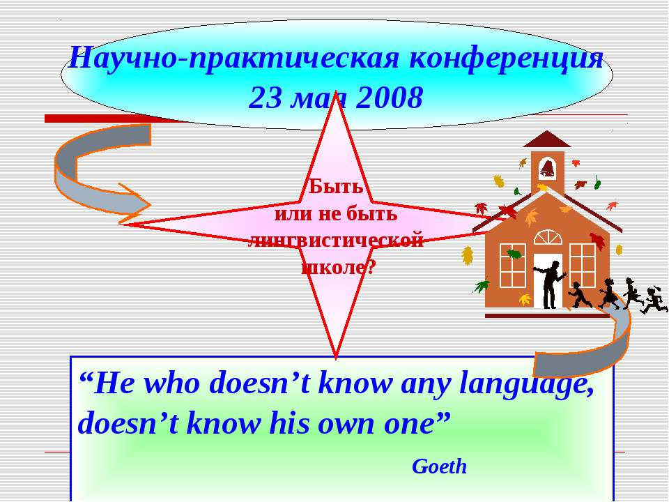 """He who doesn't know any language, doesn't know his own one"" Goeth Научно-пра..."