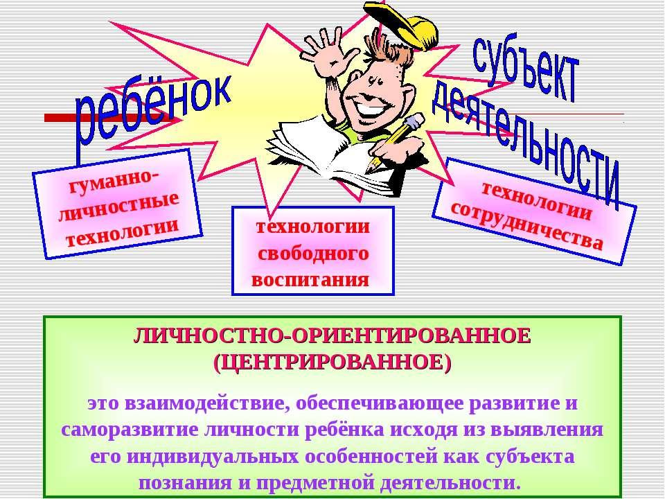 ЛИЧНОСТНО-ОРИЕНТИРОВАННОЕ (ЦЕНТРИРОВАННОЕ) это взаимодействие, обеспечивающее...