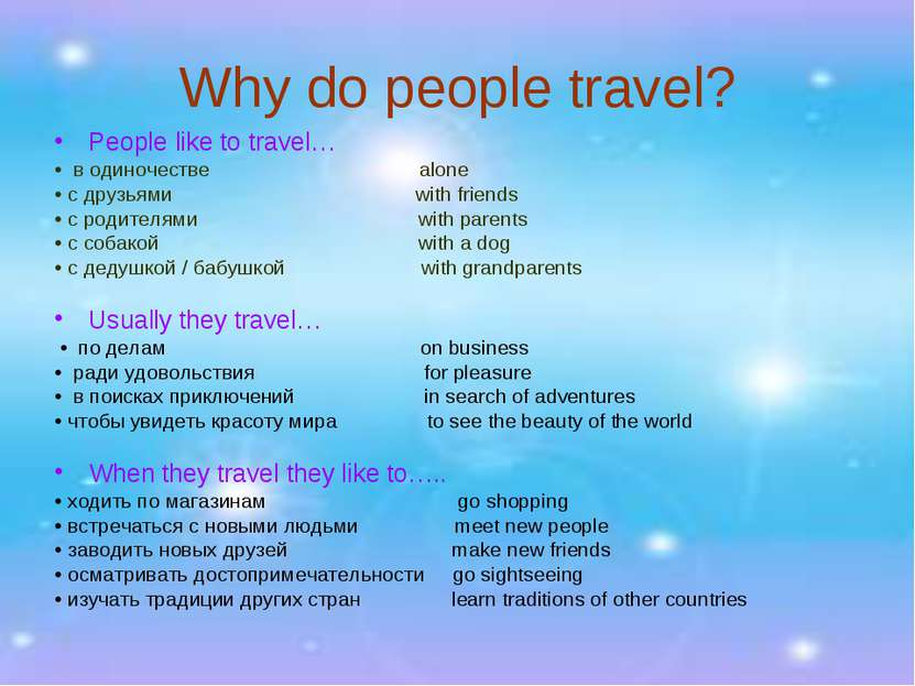 travelling for pleasure essay My hobby is travelling essay - essays - largest database of quality sample essays and research papers on pleasure of travelling.