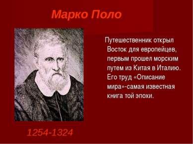 Путешественник открыл Восток для европейцев, первым прошел морским путем из К...