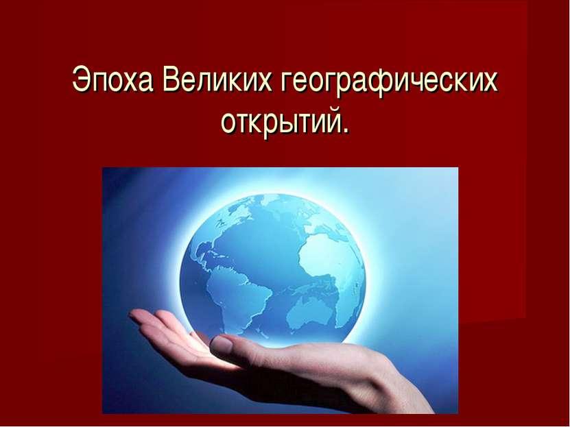 Эпоха Великих географических открытий.