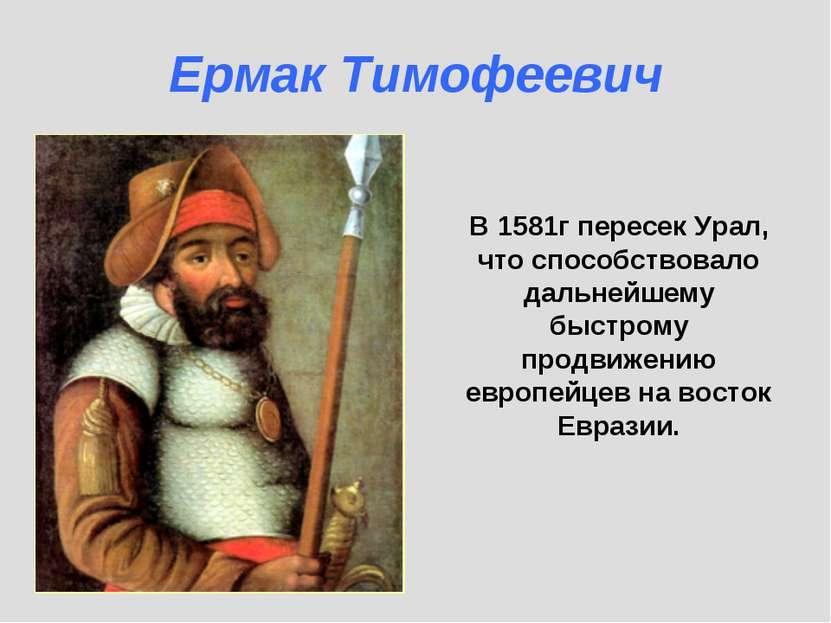 В 1581г пересек Урал, что способствовало дальнейшему быстрому продвижению евр...