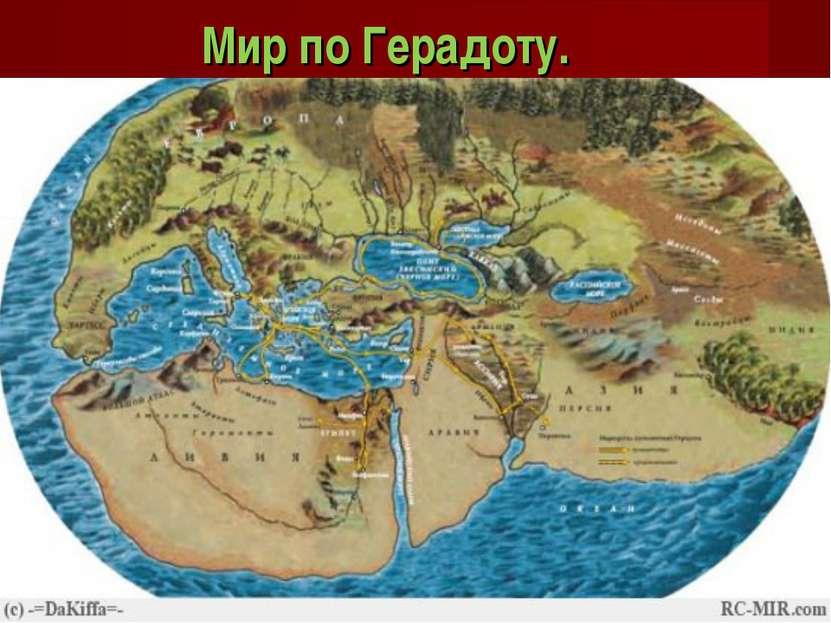 Мир по Герадоту.