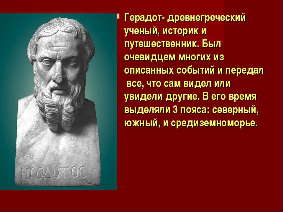 Герадот- древнегреческий ученый, историк и путешественник. Был очевидцем мног...