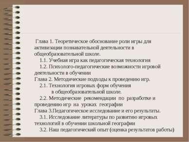Глава 1. Теоретическое обоснование роли игры для активизации познавательной д...