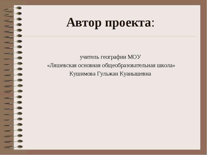 Автор проекта: учитель географии МОУ «Ляшевская основная общеобразовательная ...