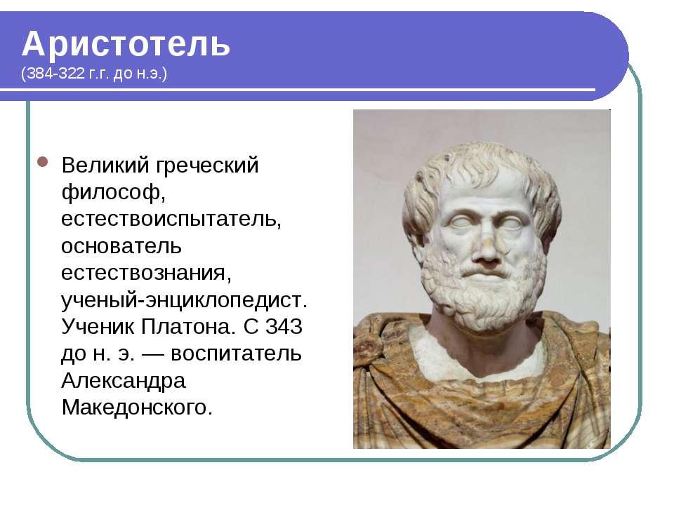 Аристотель (384-322 г.г. до н.э.) Великий греческий философ, естествоиспытате...