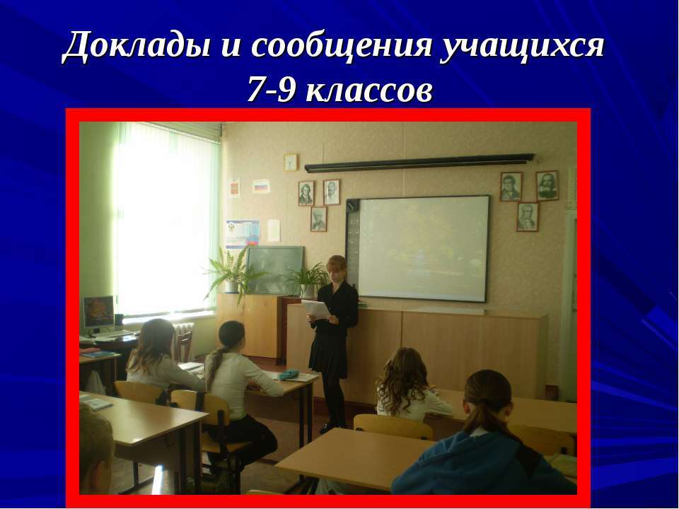 Доклады и сообщения учащихся 7-9 классов