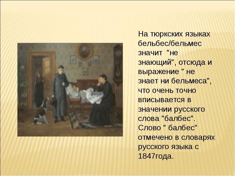 """На тюркских языках бельбес/бельмес значит """"не знающий"""", отсюда и выражение """" ..."""