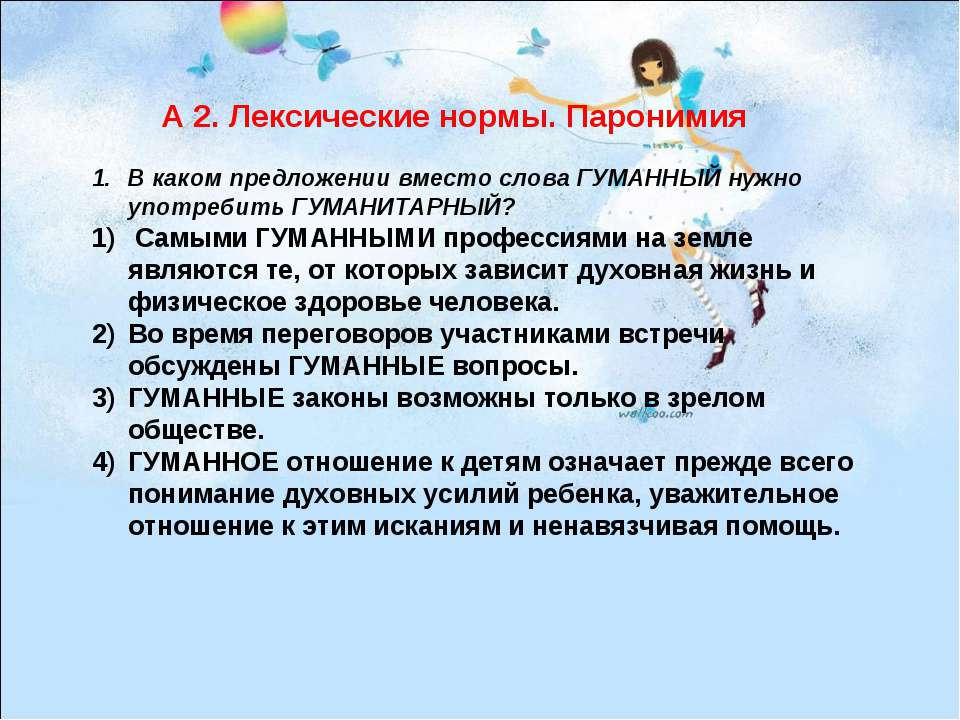 А 2. Лексические нормы. Паронимия В каком предложении вместо слова ГУМАННЫЙ н...