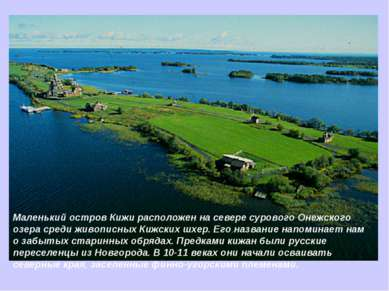 Маленький остров Кижи расположен на севере сурового Онежского озера среди жив...