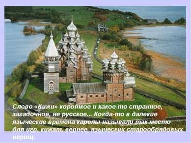 Слово «Кижи» короткое и какое-то странное, загадочное, не русское... Когда-то...