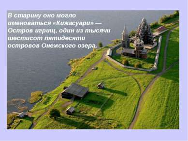 В старину оно могло именоваться «Кижасуари» — Остров игрищ, один из тысячи ше...