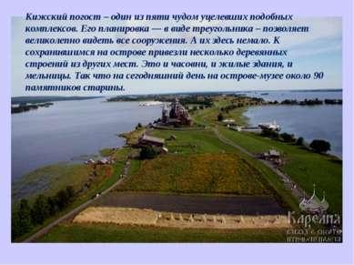 Кижский погост – один из пяти чудом уцелевших подобных комплексов. Его планир...