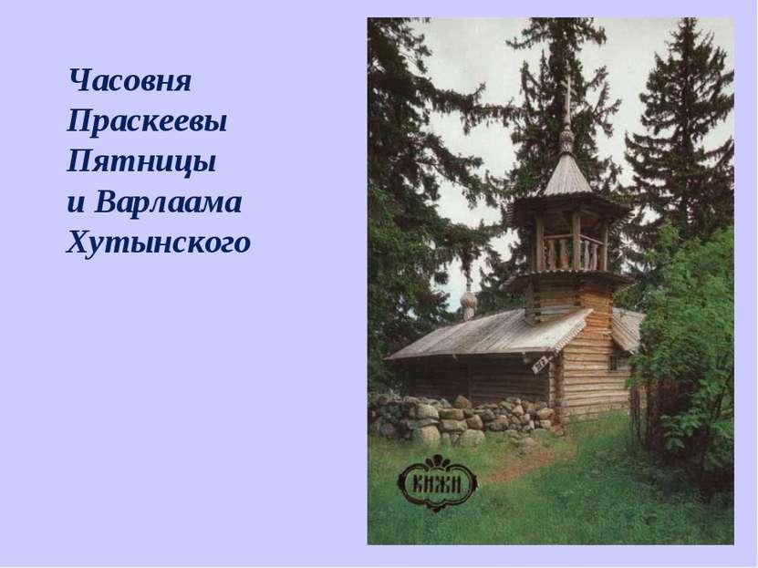 Часовня Праскеевы Пятницы и Варлаама Хутынского