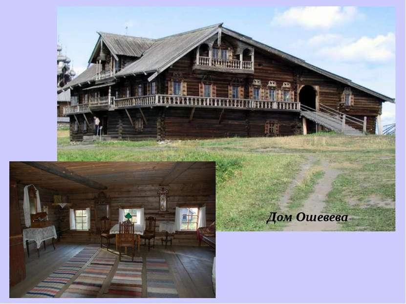 Дом Ошевева