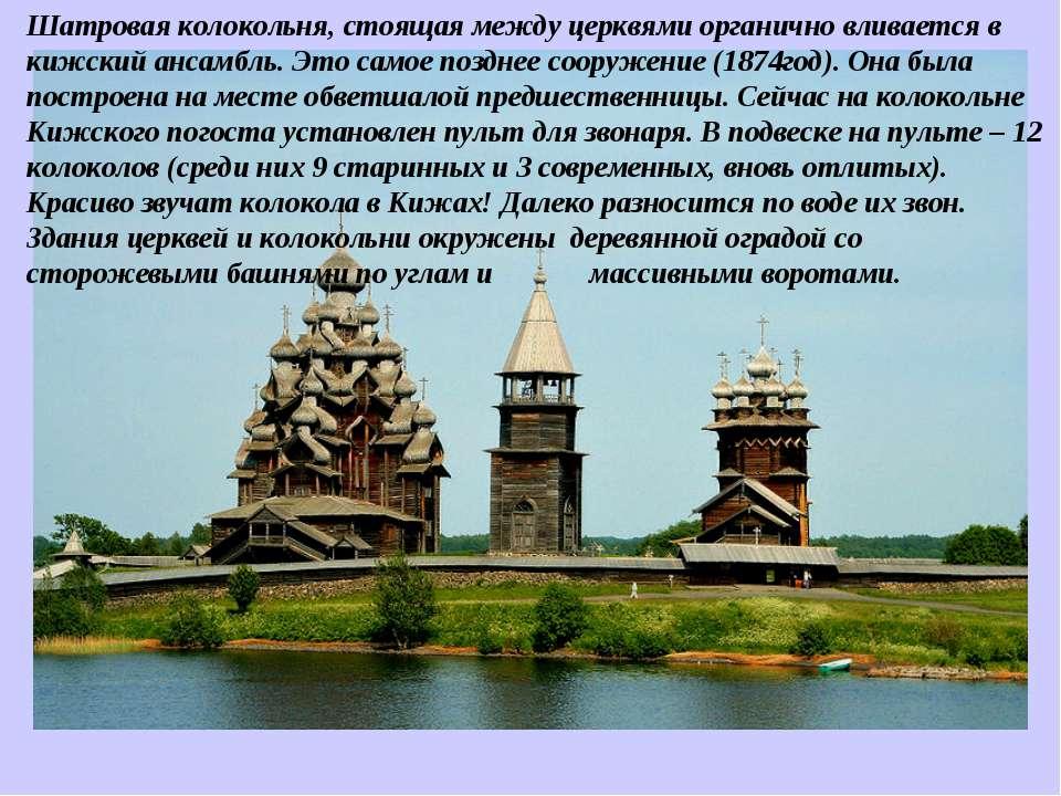 Шатровая колокольня, стоящая между церквями органично вливается в кижский анс...
