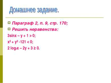 Параграф 2, п. 9, стр. 170; Решить неравенства: 3sinх – у + 1 > 0; х² + у² -1...
